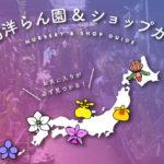 NURSERY&SHOP / ナーセリー&ショップ