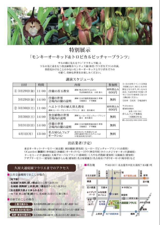 名古屋らんフェアー2019