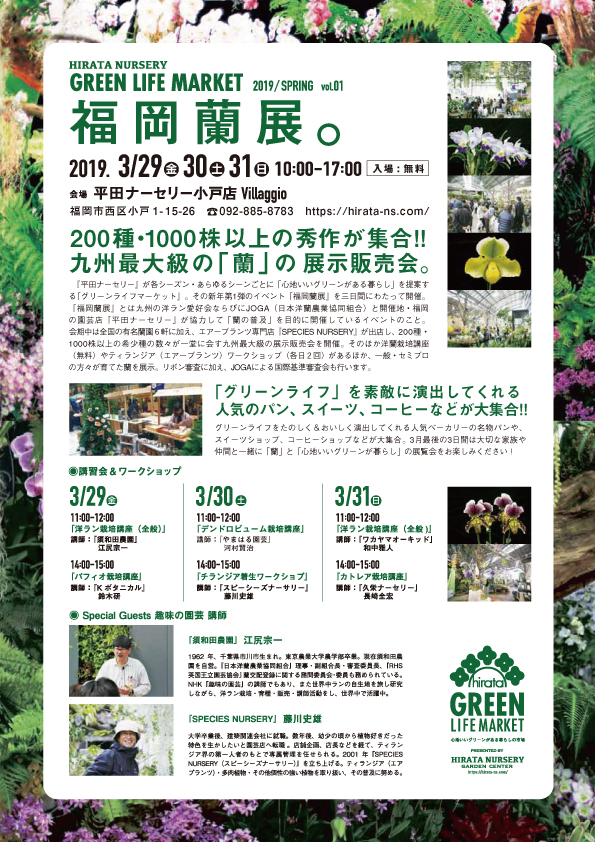 Green Life Market -福岡蘭展2019-