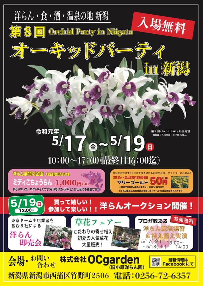第8回Orchid Party in 新潟