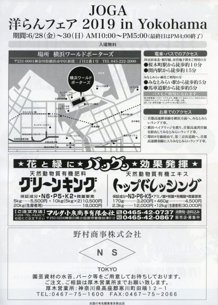 JOGA洋らんフェア2019 in YOKOHAMA