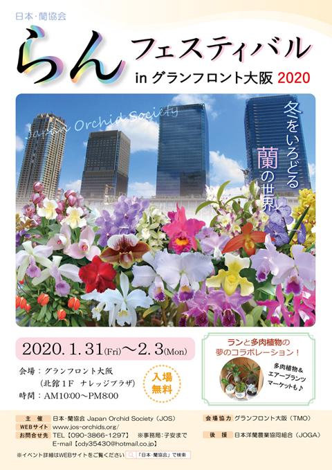 らんフェスティバルinグランフロント大阪2020