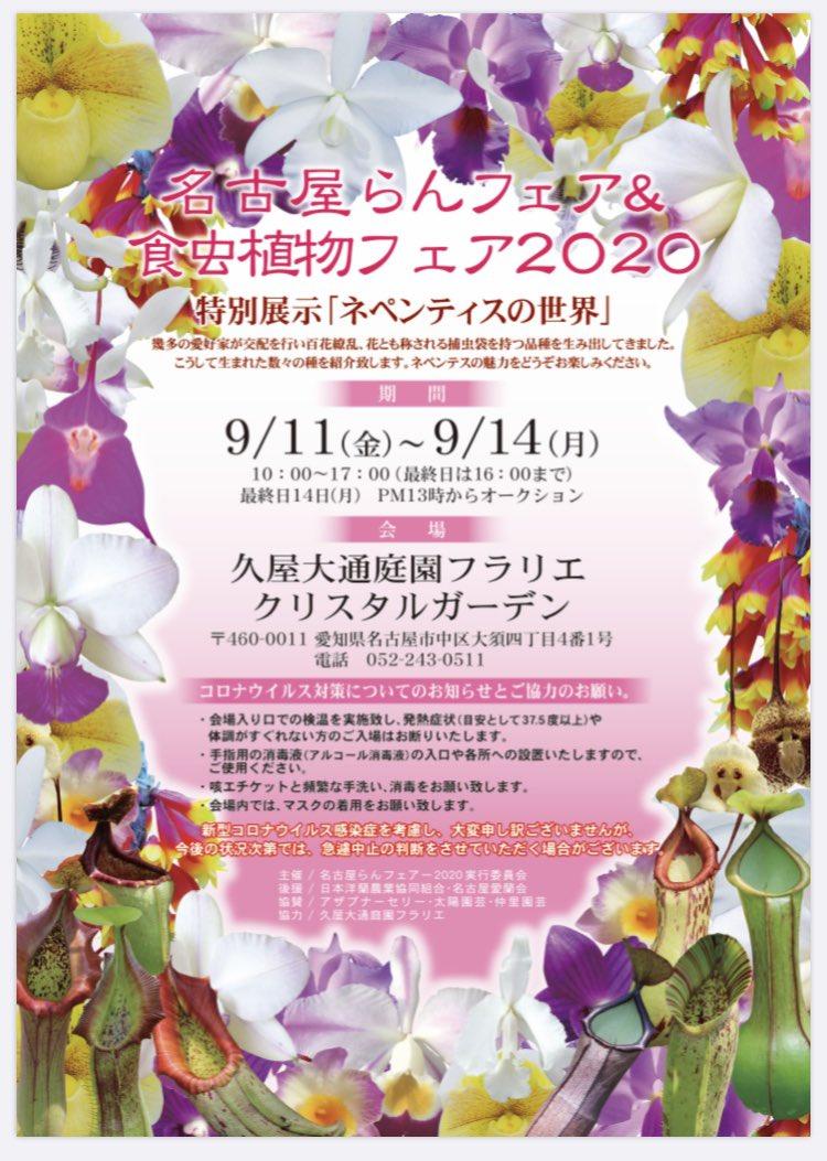 名古屋らんフェアー&食虫植物展2020