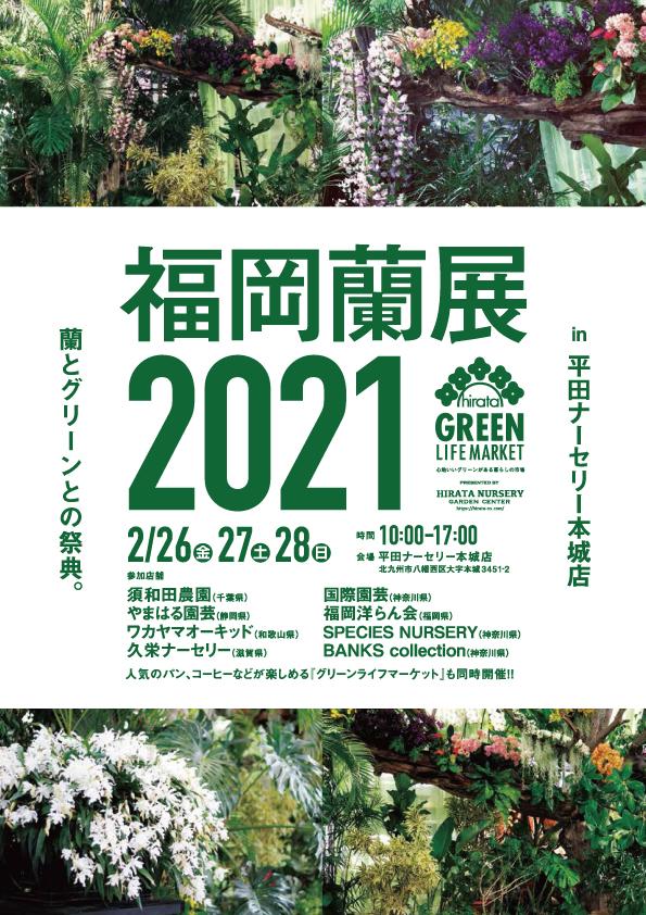 福岡蘭展2021