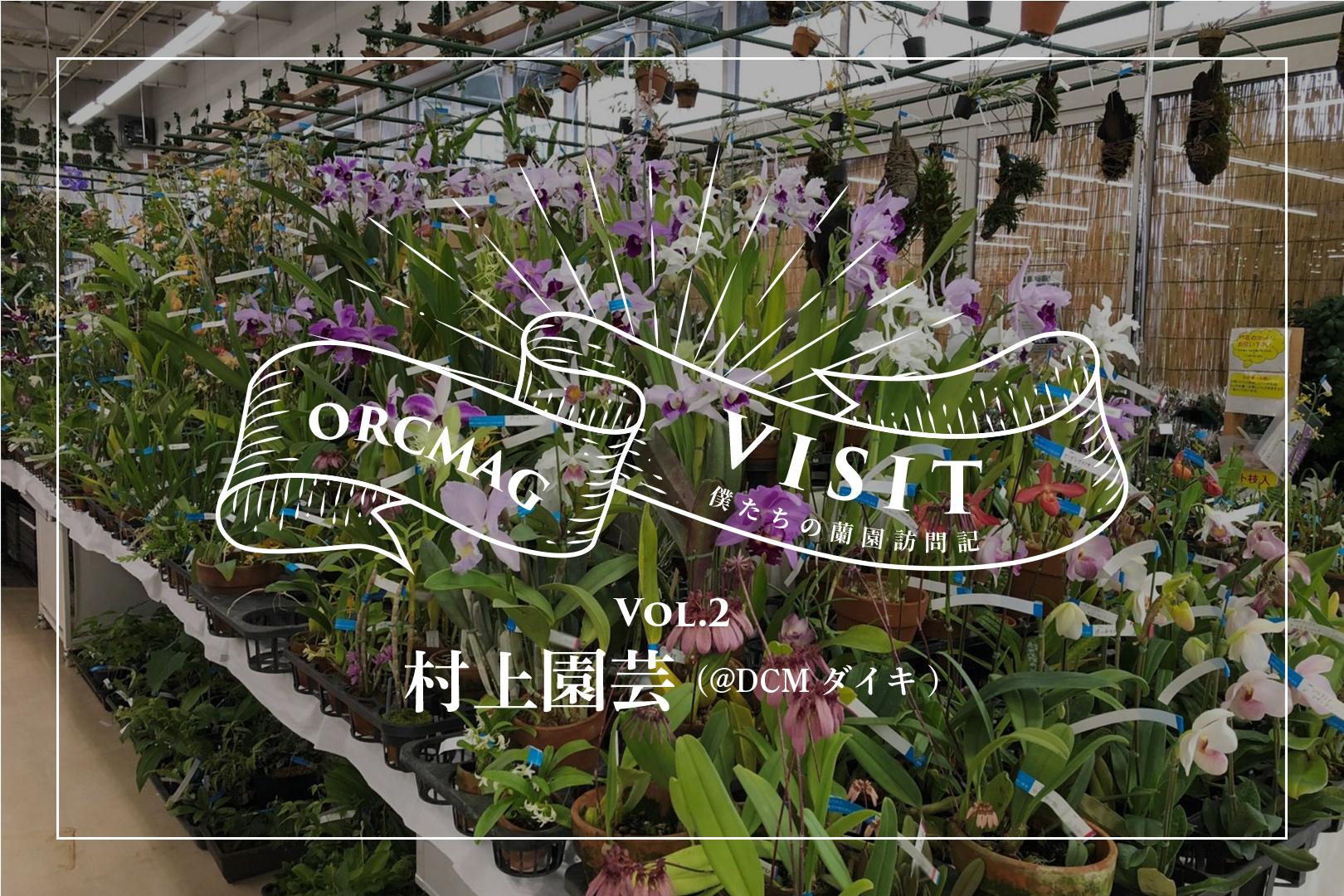 orcmag visit 村上園芸