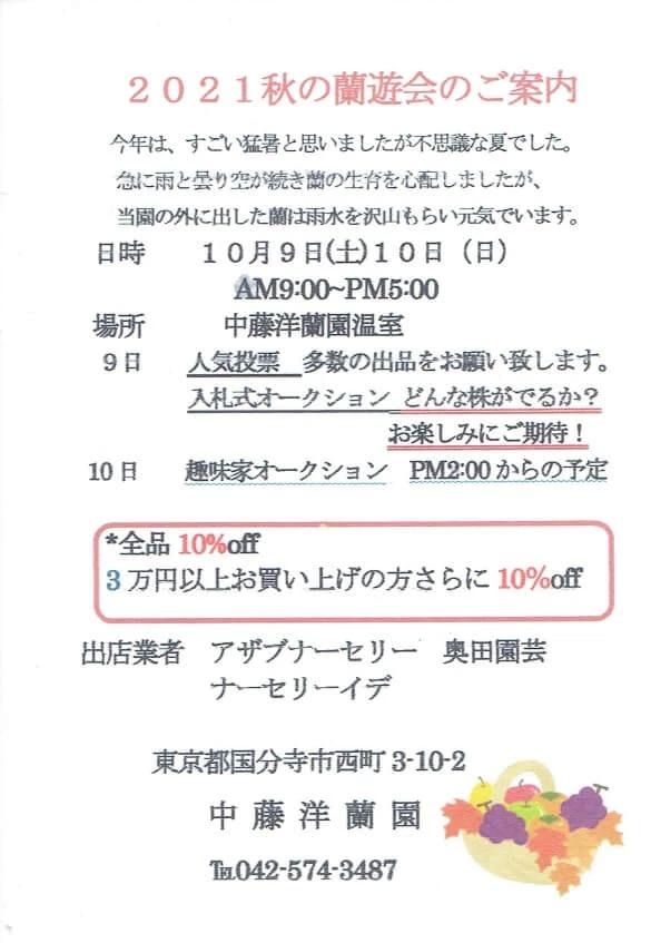 中藤洋蘭園 2021秋の蘭遊会